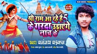 धनंजय धड़कन का श्री राम मंदिर स्पेशल नया सांग || श्री राम आ रहे है 5 के गर्दा उड़ायेंगे नाच के ||