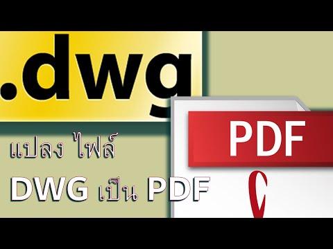 TH- แปลง ไฟล์ dwg เป็น pdf