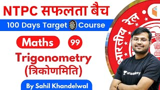 11:00 AM - RRB NTPC 2019-20 | Maths by Sahil Khandelwal | Trigonometry (त्रिकोणमिति)