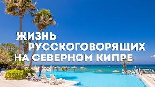 видео где жить на Северном Кипре