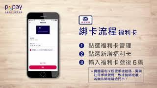 【全聯福利中心】2019 全聯經濟美學 - PX Pay 註冊綁卡教學