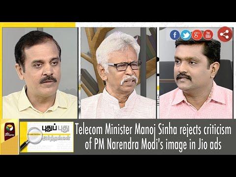 Puthu Puthu Arthangal: Telecom Minister on PM Modi in Jio ads (12/09/2016) | Puthiyathalaimurai TV