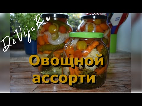 Овощноe ассорти * Заготовки на зиму * вкусно и простo