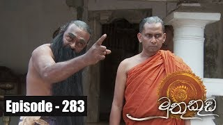 Muthu Kuda | Episode 283 07th March 2018 Thumbnail