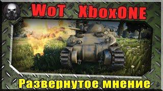 XboxOne версия WoT - Развернутое мнение ~World of Tanks ~