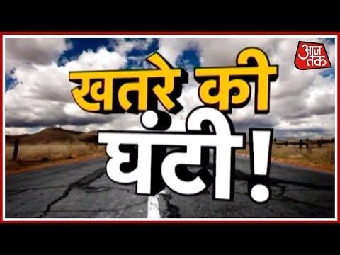 विशेष   उत्तराखंड से दिल्ली तक हिली धरती; यह भूकंप तो आगे के लिए खतरे की घंटी