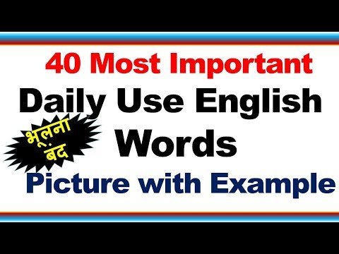 Daily  use English words picture with example easy way to remember more .