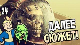 Fallout 76 ► Прохождение на русском #24 ► КВЕСТЫ АНКЛАВА!