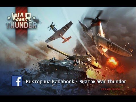 War Thunder. 40 ответов на вопросы викторины Знаток War Thunder Facebook.