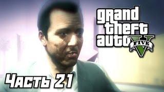 Grand Theft Auto V [GTA 5] Прохождение #21 - Опять за своё - Часть 21