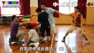 Publication Date: 2013-09-19 | Video Title: 中一生活營1314 (余振強紀念中學YCKMC)