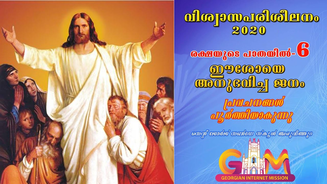 ONLINE CATECHETICAL CLASS 6 | CHAPTER 1 | ARUVITHURA | PALAI DIOCESE | GIM | 12-07-2020