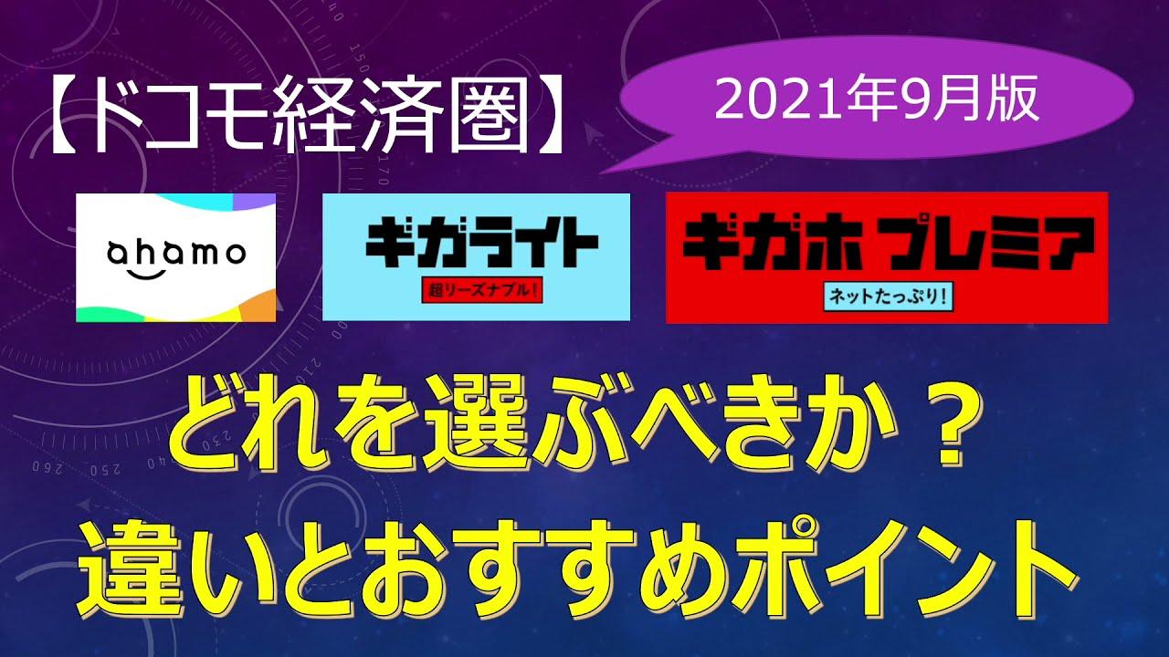 【ドコモ経済圏】ahamo・ギガホ・ギガライトどれを選ぶべきか?違いとおすすめポイントを解説