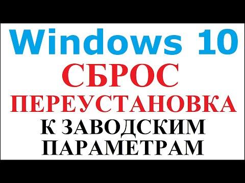 Сброс, переустановка Windows 10.