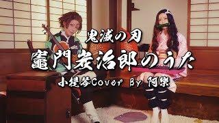 【鬼滅之刃 EP19 OST】《 竈門炭治郎のうたDemon Slayer  Kimetsu no Yaiba 》Violin  Cover By 阿樂 Yunni