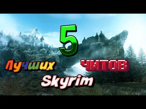 Топ 5 чит-кодов для Скайрим! / Top 5 Cheat-codes For Skyrim!