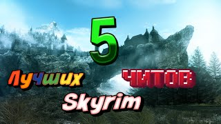 Топ 5 чит-кодов для Скайрим! / Top 5 cheat-codes for Skyrim!
