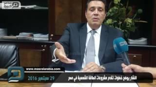 مصر العربية | النشار يوضح خطوات تقدم مشروعات الطاقة الشمسية في مصر