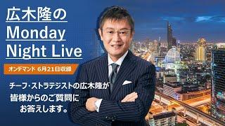 広木隆のMonday Night Live 6/21