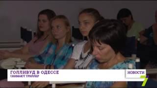 Фильм, фильм, фильм! В Одессе снимают триллер с актерами из Голливуда