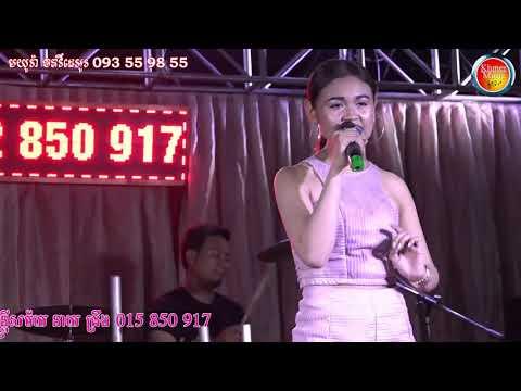 Khmer music   Neaychreng music   Love song   Rangkasal 2018   Cambodia song collection