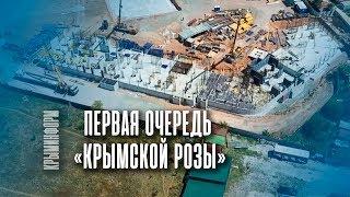 """Начало строительства первой очереди микрорайона """"Крымская роза"""""""