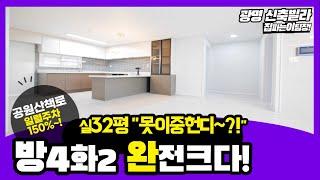 광명신축빌라 분양 실32평 4룸 큰집찾으신다면~딱!! …