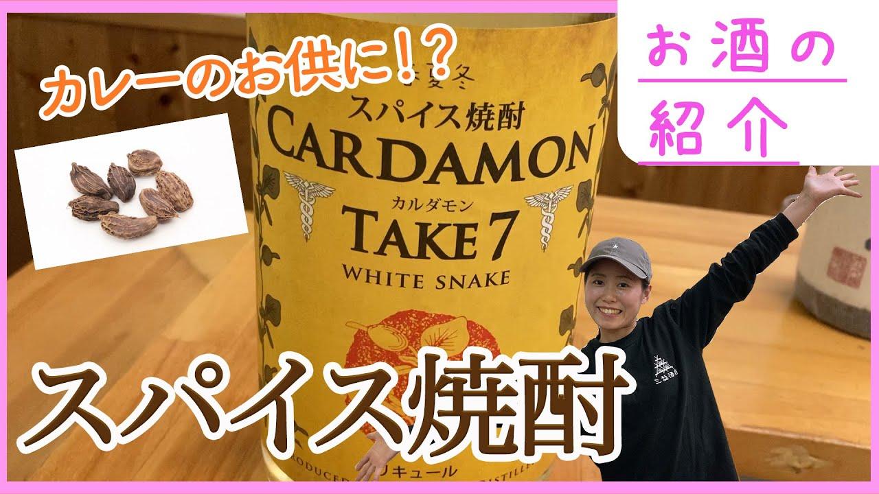 焼酎 カルダモン