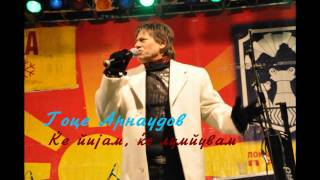 Download Гоце Арнаудов - Ќе пијам, ќе лумпувам + текст MP3 song and Music Video