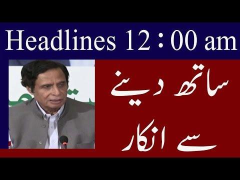 News Headlines Pakistan | 12 Am | 29 July 2018