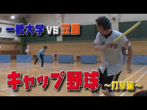 【打撃編】全国1位!キャップ野球対決! (VS 一橋大学キャップ投げ倶楽部)