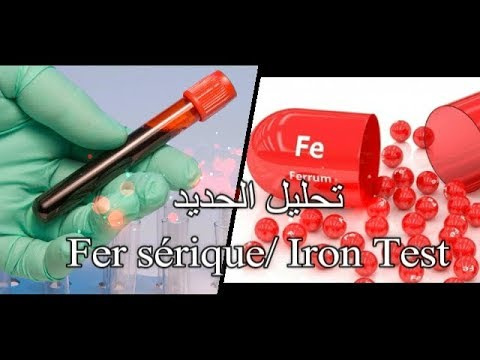 تحليل الحديد الفرق بينه و بين الفيرتين Iron Test Test Du Fer Serique Youtube