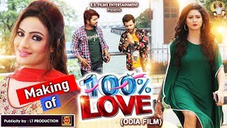 100% LOVE | New Odia Movie | Directed by LUBUN-TUBUN (MAKING VIDEO 4th Day)