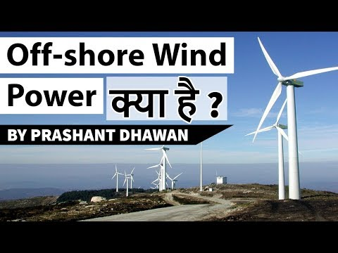 What is Off Shore Wind Power? - India's first offshore wind turbines - Current Affairs 2018
