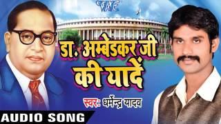 बानी बाबा   Bani Baba Tohar Pujari   Dr Ambedkar Ji Ki Yaade   Dharmendra Yadav   Bhojpuri Song