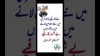 ہم قافیہ الفاظ How To Search Hum Qafia Alfaaz || Adbizaoq