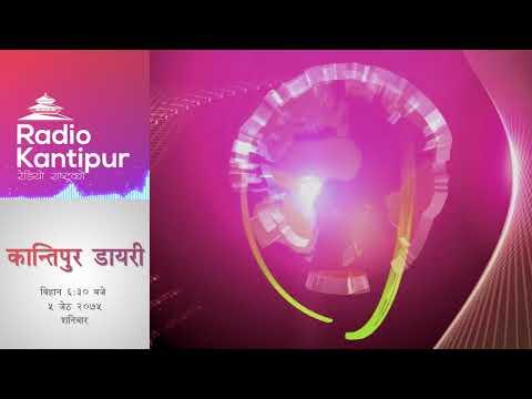 Kantipur Diary 6:30am - 19 May 2018