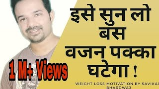 Fat Loss Motivation Part 1|| वजन पक्का घटेगा By Savikar Bhardwaj