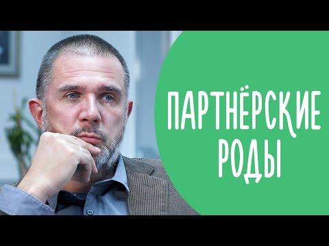 Партнерские Роды в Деталях: Плюсы и Минусы I Family is...