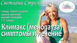 Климакс (менопауза) симптомы и лечение спикер  Women-summit Т.В. Гиберт
