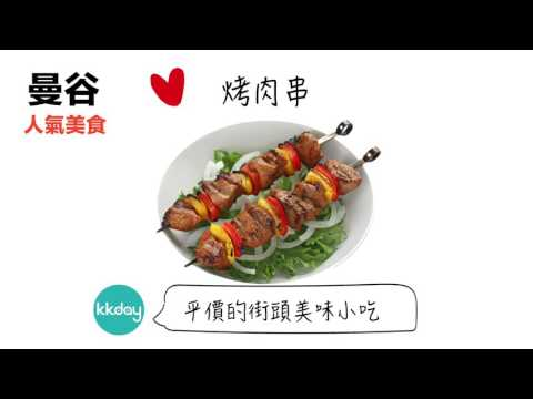 KKday【泰國超級攻略】曼谷必吃人氣美食