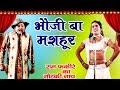 Bhauji Ba Mashoor - Bhojpuri Nautanki | Ram Fakire Ka Nautanki Nach | Bhojpuri Songs