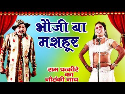 Bhauji Ba Mashoor - Bhojpuri Nautanki   Ram Fakire Ka Nautanki Nach   Bhojpuri Songs