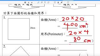 Publication Date: 2020-05-11 | Video Title: 正方形的面積和周界(Area and Perimeter o