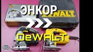 ЕНКОР 750 Вт.- VS - DeWolt DW341.Порівняння електричних лобзиків.