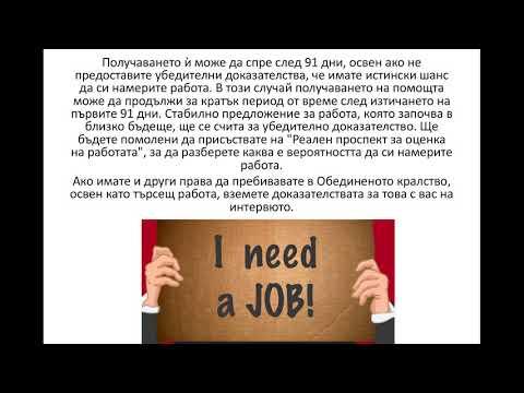 За какви помощи можете да кандидатствате, ако си търсите работа