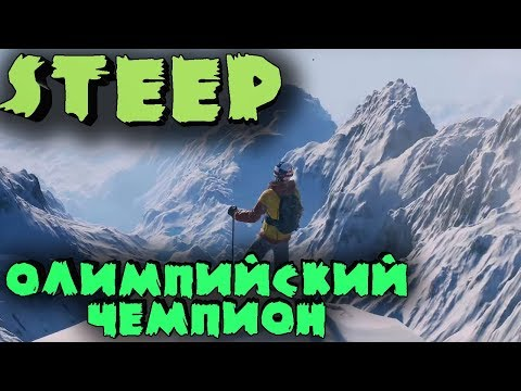 Чемпионы зимней олимпиады, олимпийские игры - Steep