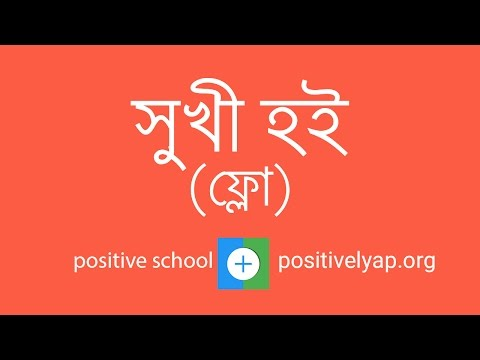How to be happy - bangla - FLOW - motivational videos and thoughts