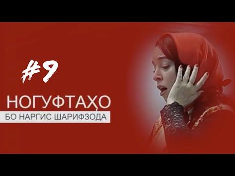 Ногуфтахо бо Наргис Шарифзода (2019)