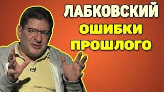 Михаил Лабковский - Как не жалеть об ошибках прошлого